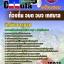 หนังสือเตรียมสอบ แนวข้อสอบข้าราชการ คุ่มือสอบนักพัฒนาชุมชน ท้องถิ่น อบต อบจ เทศบาล