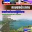 หนังสือเตรียมสอบ แนวข้อสอบข้าราชการ คุ่มือสอบนายช่างสำรวจปฏิบัติงาน กรมชลประทาน