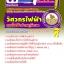 หนังสือสอบการไฟฟ้าฝ่ายผลิต (กฟผ) thumbnail 26