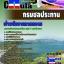 หนังสือเตรียมสอบ แนวข้อสอบข้าราชการ คุ่มือสอบเจ้าพนักงานการเกษตร กรมชลประทาน