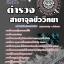 ตำรวจ สาขาจุลชีววิทยา thumbnail 1