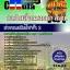 หนังสือเตรียมสอบ แนวข้อสอบข้าราชการ คุ่มือสอบช่างเทคนิคไฟฟ้า 2 การไฟฟ้านครหลวง กฟน