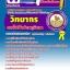 หนังสือสอบการไฟฟ้าฝ่ายผลิต (กฟผ) thumbnail 21
