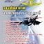 หนังสือสอบนายทหารโครงการ ข้อมูล แผนที่ กองทัพอากาศ