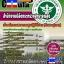 หนังสือเตรียมสอบ แนวข้อสอบข้าราชการ คุ่มือสอบเจ้าพนักงานสาธารณสุขปฏิบัติงาน (ด้านอายุรเวท) สำนักงานปลัดกระทรวงสาธารณสุข