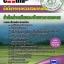 แนวข้อสอบข้าราชการ คุ่มือสอบ หนังสือเตรียมสอบนักวิชาการตรวจสอบภายใน กรมส่งเสริมและพัฒนาการเกษตร