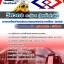หนังสือสอบการรถไฟฟ้าขนส่งมวลชนแห่งประเทศไทย thumbnail 11