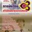 คู่มือเตรียมสอบ ช่างซ่อมบำรุงอากาศยาน บริษัท การบินไทย จำกัด thumbnail 1