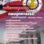 แนวข้อสอบ พนักงานธุรการ กรมอู่ทหารเรือ thumbnail 1