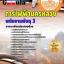 หนังสือเตรียมสอบ แนวข้อสอบข้าราชการ คุ่มือสอบพนักงานพัสดุ 3 การไฟฟ้านครหลวง