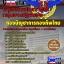 หนังสือสอบกลุ่มงานรัฐศาสตร์ กองบัญชาการกองทัพไทย