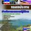 หนังสือเตรียมสอบ แนวข้อสอบข้าราชการ คุ่มือสอบเจ้าพนักงานการเกษตรปฏิบัติงาน กรมชลประทาน