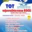 คุ่มือเตรียมสอบ กลุ่มงานวิศวะกรรม EGCE TOT thumbnail 1