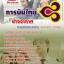คู่มือเตรียมสอบ ช่างอากาศ บริษัท การบินไทย จำกัด thumbnail 1