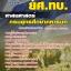 #เก็งแนวข้อสอบศาสนศาสตร์ ยศ.ทบ. กรมยุทธศึกษาทหารบก อัพเดทใหม่ thumbnail 1