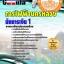 หนังสือเตรียมสอบ แนวข้อสอบข้าราชการ คุ่มือสอบนักการเงิน 1การไฟฟ้านครหลวง