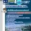 แนวข้อสอบเจ้าหน้าที่วิเคราะห์ระบบงานคอมพิวเตอร์ บริษัทการท่าอากาศยานไทย ทอท AOT 2560 thumbnail 1