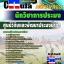 หนังสือเตรียมสอบ คุ่มือสอบ แนวข้อสอบนักวิชาการประมง ศูนย์วิจัยและพัฒนาประมงน้ำจืด
