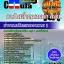 หนังสือเตรียมสอบ แนวข้อสอบข้าราชการ คุ่มือสอบช่างเทคนิคสายอากาศ 3 การไฟฟ้านครหลวง กฟน