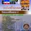หนังสือเตรียมสอบ แนวข้อสอบข้าราชการ คุ่มือสอบวิศวกรสื่อสาร 4 การไฟฟ้านครหลวง กฟน