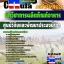 หนังสือเตรียมสอบ คุ่มือสอบ แนวข้อสอบนักวิชาการผลิตภัณฑ์อาหาร ศูนย์วิจัยและพัฒนาประมงน้ำจืด