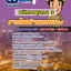 แนวข้อสอบพนักงานธุรการ 3 การไฟฟ้านครหลวง (กฟน) thumbnail 1