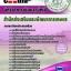 หนังสือเตรียมสอบ แนวข้อสอบข้าราชการ คุ่มือสอบนักวิชาการเงินและบัญชี กรมส่งเสริมและพัฒนาการเกษตร