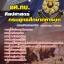 แนวข้อสอบศิลปศาสตร์ ยศ.ทบ. กรมยุทธศึกษาทหารบก อัพเดทใหม่ thumbnail 1