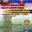 หนังสือเตรียมสอบ คุ่มือสอบ แนวข้อสอบกลุ่มงานรังสีเทคนิค กองบัญชาการกองทัพไทย