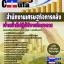 หนังสือเตรียมสอบ แนวข้อสอบข้าราชการ คุ่มือสอบเจ้าหน้าที่ปฏิบัติงานโครงการ สำนักงานเศรษฐกิจการคลัง (ปริญญาตรี)