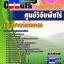 หนังสือเตรียมสอบ คุ่มือสอบ แนวข้อสอบนักวิชาการเกษตร ศูนย์วิจัยพืชไร่