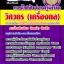 หนังสือสอบการไฟฟ้าฝ่ายผลิต (กฟผ) thumbnail 24