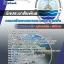 แนวข้อสอบนักประชาสัมพันธ์ กรมทรัพยากรทางทะเลและชายฝั่ง 2560 thumbnail 1