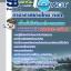 แนวข้อสอบเจ้าหน้าที่บริการท่าอากาศยาน บริษัทการท่าอากาศยานไทย ทอท AOT 2560 thumbnail 1