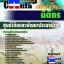 หนังสือเตรียมสอบ คุ่มือสอบ แนวข้อสอบนิติกร ศูนย์วิจัยและพัฒนาประมงน้ำจืด