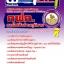 หนังสือสอบการไฟฟ้าฝ่ายผลิต (กฟผ) thumbnail 1