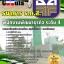 หนังสือเตรียมสอบ แนวข้อสอบข้าราชการ คุ่มือสอบพนักงานพัฒนาธุรกิจ ระดับ 4 ธกส