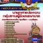 หนังสือสอบกลุ่มงานผู้ช่วยพยาบาล กองบัญชาการกองทัพไทย