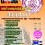 หนังสือเตรียมสอบ คุ่มือสอบ แนวข้อสอบนักจิตวิทยา กรมกิจการเด็กและเยาวชน(ป.ตรี)