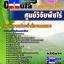 หนังสือเตรียมสอบ คุ่มือสอบ แนวข้อสอบพนักงานประจำห้องทดลอง ศูนย์วิจัยพืชไร่