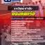 UPDATE#ไฟล์/หนังสือ/ สาขาช่างไฟฟ้ากำลัง กองทัพเรือ 2560 thumbnail 1