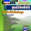 หนังสือเตรียมสอบ คุ่มือสอบ แนวข้อสอบเจ้าหน้าที่บันทึกข้อมูล ศูนย์วิจัยพืชไร่