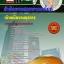 หนังสือเตรียมสอบ คุ่มือสอบ แนวข้อสอบเจ้าพนักงานธุรการ สำนักงานสรรพากรพื้นที่