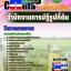 หนังสือเตรียมสอบ คุ่มือสอบ แนวข้อสอบวิศวกรเกษตร สำนักงานการปฏิรูปที่ดิน