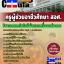 หนังสือเตรียมสอบ แนวข้อสอบข้าราชการ คุ่มือสอบวิชาเอกเทคโนโลยีผ้าและเครื่องแต่งกาย สอศ
