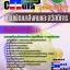 แนวข้อสอบข้าราชการ ข้อสอบข้าราชการ หนังสือสอบข้าราชการนักพัฒนาสังคม กรมพัฒนาสังคมและสวัสดิการ