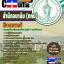 หนังสือเตรียมสอบ แนวข้อสอบข้าราชการ คุ่มือสอบทันตแพทย์ สำนักอนามัย (กทม)