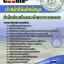 หนังสือเตรียมสอบ แนวข้อสอบข้าราชการ คุ่มือสอบเจ้าหน้าที่บันทึกข้อมูล กรมส่งเสริมและพัฒนาการเกษตร