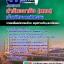 แนวข้อสอบเจ้าพนักงานเภสัชกรรม สำนักอนามัย (กทม) thumbnail 1