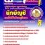 หนังสือสอบการไฟฟ้าฝ่ายผลิต (กฟผ) thumbnail 6